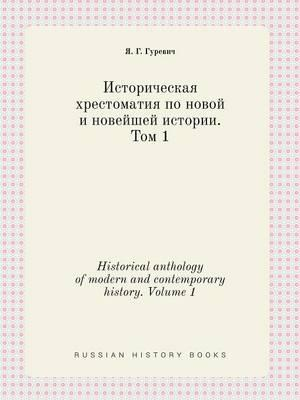 Historical Anthology of Modern and Contemporary History. Volume 1