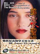 美麗聖經—藥妝保養醫學美容全書