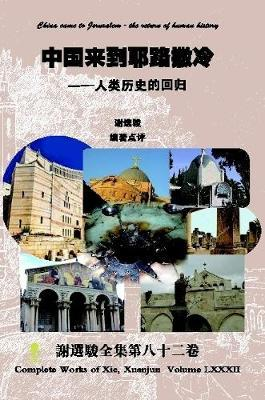 China came to Jerusalem - the return of human history