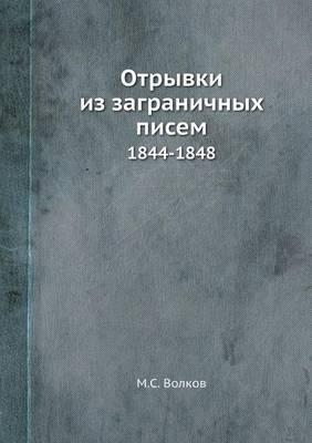 Otryvki Iz Zagranichnyh Pisem 1844-1848