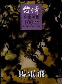 臺灣名家美術100 水彩: 馬電飛