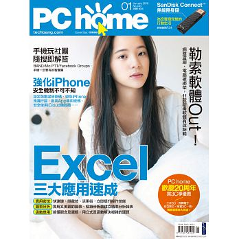 PC home 第240期
