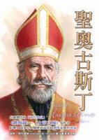 聖奧古斯丁