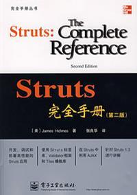 Struts完全手册