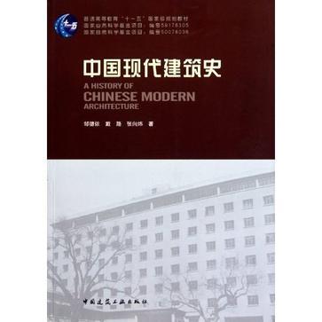 中國現代建築史