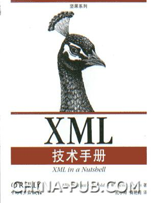 XML技术手册