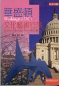 華盛頓文化藝�...