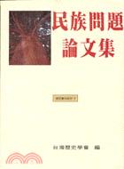 民族問題論文集