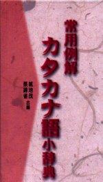 常用例解カタカナ語小辭典