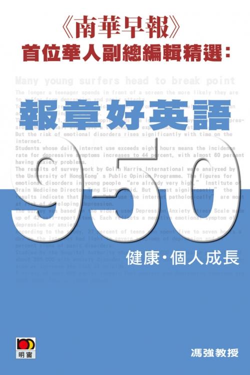 報章好英語950