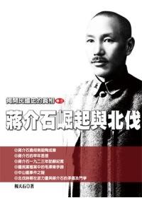 蔣介石崛起與北伐