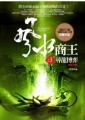 風水商王(3)尋龍博弈