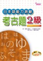 日本語能力測驗考古題2級