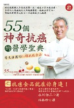 55個神奇抗癌醫學聖典