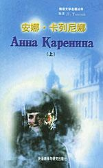 安娜·卡列尼娜...