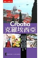 克羅埃西亞