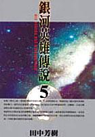 銀河英雄傳說 5 風雲篇