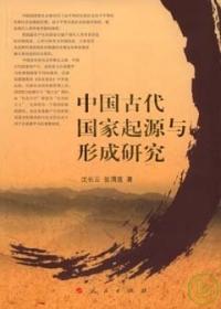 中國古代國家起源與形成研究