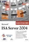 Microsoft ISA Server 200 系統安全整合實務