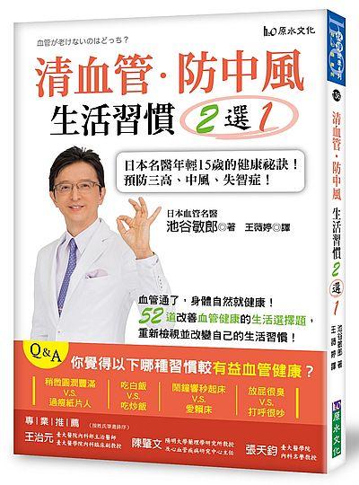 清血管 防中風 生活習慣2選1