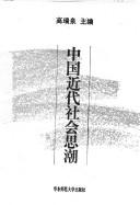 中国近代社会思潮