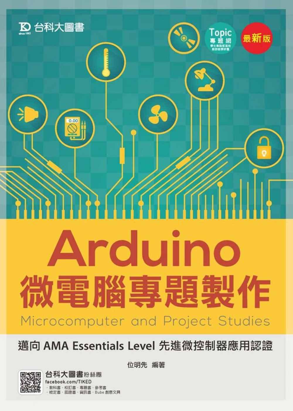 Arduino 微電腦專題製作