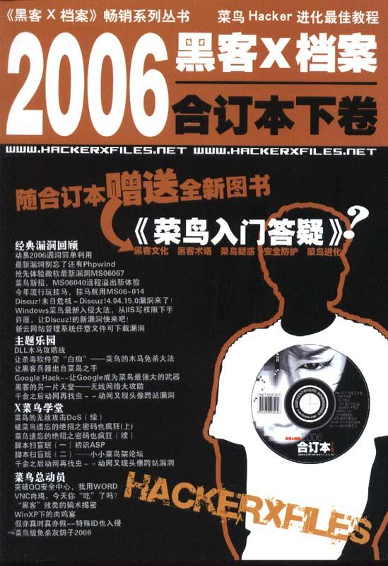 黑客X档案合订本2006(上,下)