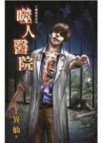 亡靈線索系列之噬人醫院