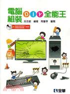 電腦組裝DIY全能王(第三版)(附範例及試用版光碟)