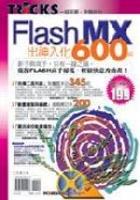 Flash MX 出神入化600招