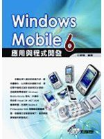 Windows Mobile 6應用與程式開發(附光碟)