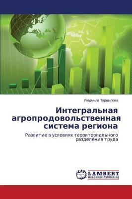 Integral'naya agroprodovol'stvennaya sistema regiona