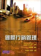 國際行銷管理 中文第一版 2010年