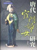 唐代宦門婦女研究