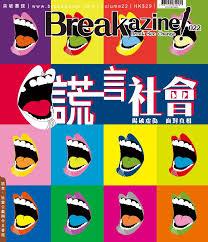 Breakazine! 022