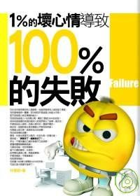 1%的壞心情導致100%的失敗