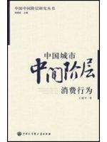 中国城市中间阶层消费行为/中国中间阶层研究丛书