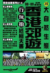 香港郊遊 + 大自然生態