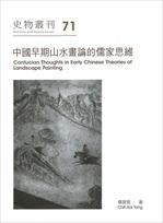 中國早期山水畫論的儒家思維