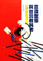 意識型態與台灣教科書