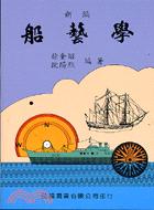 新編船藝學