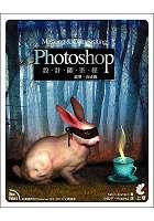 Photoshop 設計師聖經