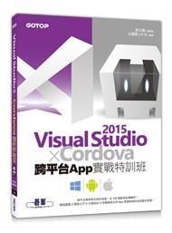 Visual Studio 2015 X Cordova跨平台App實戰特訓班