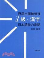 歷屆出題總整理1級.漢字日本語能力測驗