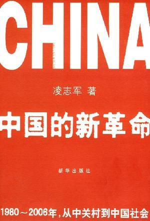中国的新革命