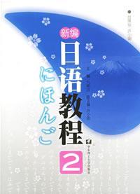 新编日语教程2