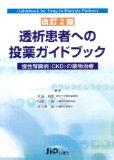 透析患者への投薬ガイドブック