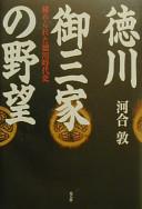 徳川御三家の野望