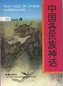 中国各民族神话:汉.4