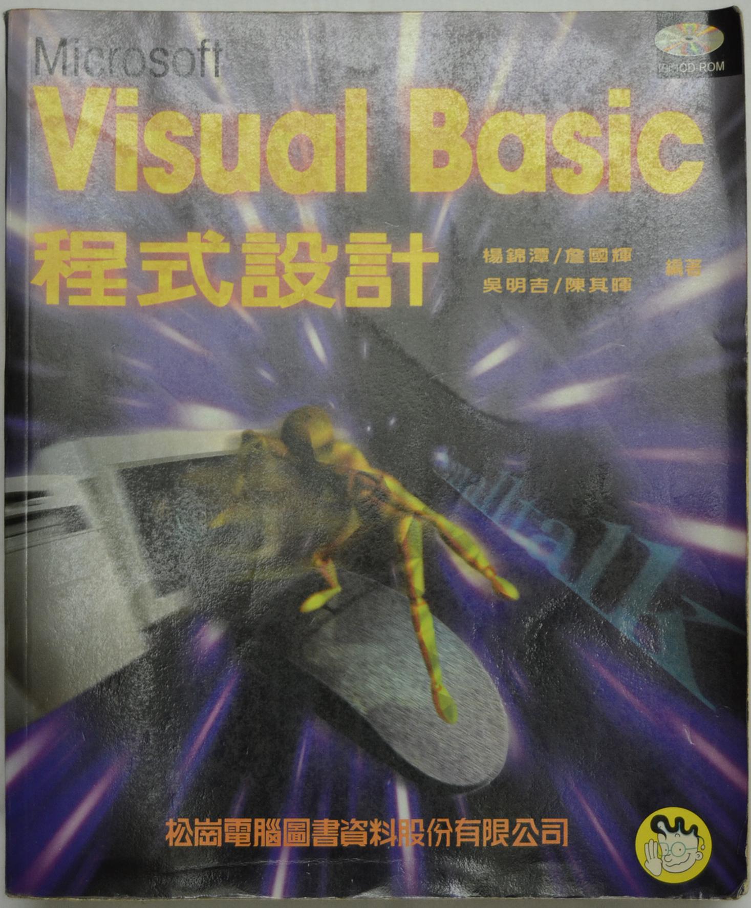 VISUAL BASIC程式�...